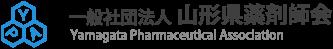 山形県薬剤師会