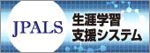 JPALS生涯学習支援システム