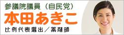 本田あきこ中央後援会